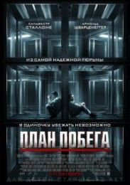 План побега / Escape Plan (2013 / 1.42 GB) HDRip